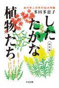 したたかな植物たち 秋冬篇の本