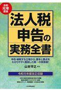法人税申告の実務全書 令和元年度版の本