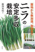 ニラの安定多収栽培の本