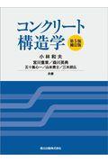 第5版・補訂版 コンクリート構造学の本
