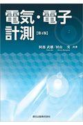 第4版 電気・電子計測の本