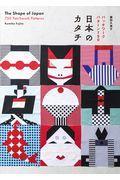 日本のカタチの本