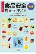 第2版 食品安全検定テキスト初級の本