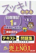 第8版 スッキリわかる日商簿記1級商業簿記・会計学 1の本