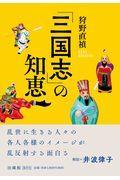 「三国志」の知恵の本