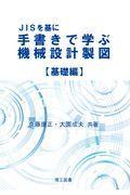 JISを基に手書きで学ぶ機械設計製図 基礎編の本