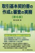 第6版 取引基本契約書の作成と審査の実務の本