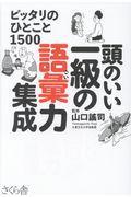 頭のいい一級の語彙力集成の本