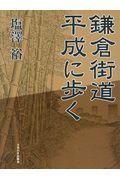 鎌倉街道平成に歩くの本