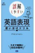 誤解しやすい英語表現使い分けドリルの本