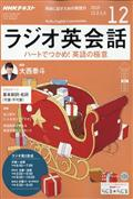 NHK ラジオ ラジオ英会話 2019年 12月号の本
