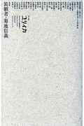 ユリイカ臨時増刊号 12 2019(第51巻第20号)の本