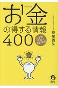 お金の得する情報400の本