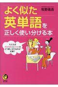 よく似た英単語を正しく使い分ける本の本