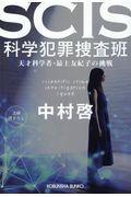 SCIS科学犯罪捜査班の本