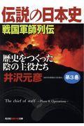 伝説の日本史 第3巻の本