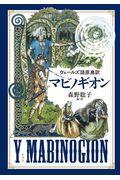 ウェールズ語原典訳マビノギオンの本