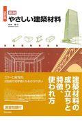 改訂版 図説やさしい建築材料の本