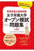 第2版 女子栄養大学オープン模試問題集の本