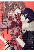 桜色キスホリック 03の本