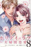ホリデイラブ~夫婦間恋愛~ 8の本