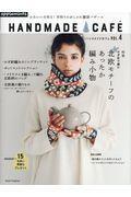 Handmade cafe vol.4の本