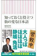 知っておくと役立つ街の変な日本語の本