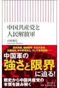 中国共産党と人民解放軍の本