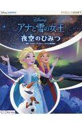 ディズニーでまなぼうアナと雪の女王夜空のひみつの本