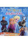 アナと雪の女王まちがいさがしの本