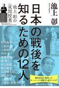 日本の戦後を知るための12人の本