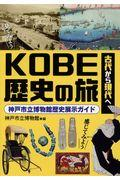 古代から現代へKOBE歴史の旅の本