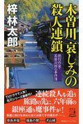 木曽川哀しみの殺人連鎖の本