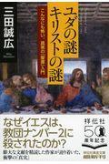 ユダの謎キリストの謎の本