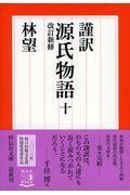 改訂新修 謹訳源氏物語 10の本