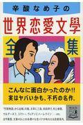 辛酸なめ子の世界恋愛文学全集の本