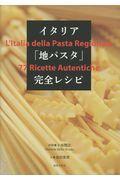 イタリア「地パスタ」完全レシピの本
