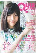 QUIZ JAPAN vol.11の本