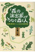 「森の演出家」がつなぐ森と人の本