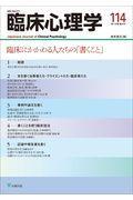 臨床心理学 114(第19巻第6号)の本