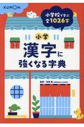 小学漢字に強くなる字典の本