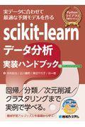 scikitーlearnデータ分析実装ハンドブックの本
