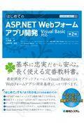 第2版 はじめてのASP.NET Webフォームアプリ開発の本