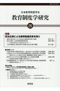 教育制度学研究 第26号(2019)の本