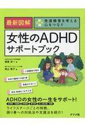 最新図解女性のADHDサポートブックの本