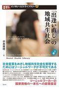 「出逢い直し」の地域共生社会 上巻の本