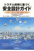 システム技術に基づく安全設計ガイドの本