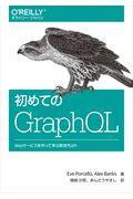 初めてのGraphQLの本