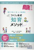 親子で楽しく体・心・脳を育むつくし会式「知育」メソッドの本