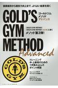 ゴールドジム・メソッド アドバンスの本